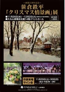 画業25周年記念 笹倉鉄平 「クリスマス情景画」展