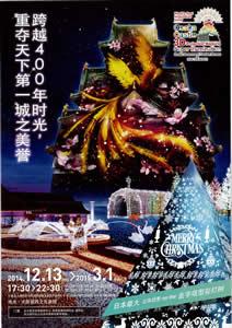 大阪城3D映射 超级彩灯