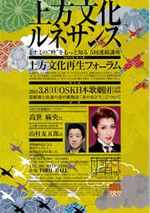 上方文化再生フォーラム OSK日本歌劇団