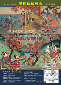 見て・ふれて・感じる 浮世絵勉強会11「浮世絵で楽しむ紅葉&ゴッホの浮世絵コレクション」