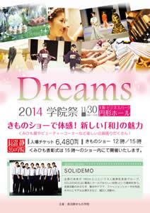 長沼静きもの学院 2014学院祭「Dreams」