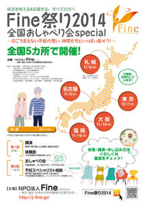 Fine祭り2014 全国おしゃべり会special in 大阪