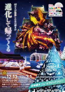大阪城3Dマッピング スーパーイルミネーションスペシャル