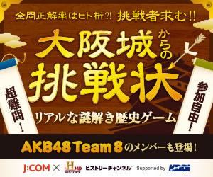 謎解き歴史ゲーム「大阪城からの挑戦状」