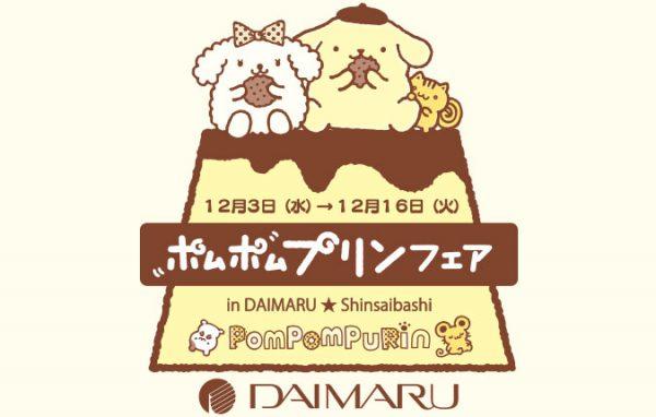 ポムポムプリンフェアin Daimaru★Shinsaibashi