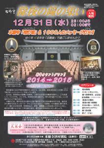 北御堂 除夜の鐘の集い 2014