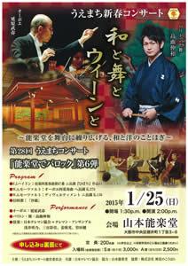 うえまち新春コンサート 和と舞とウィーンと 「能楽堂でバロック」第6弾