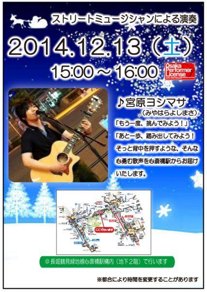 【心斎橋駅】ストリートミュージシャンによる演奏 (2014/12)