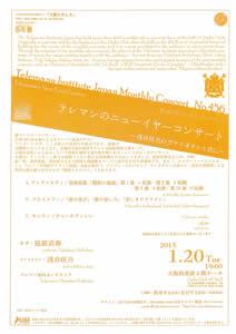 """第456回マンスリーコンサート""""テレマンのニューイヤーコンサート"""" ~浅井咲乃のヴァイオリンと共に~"""