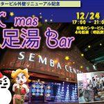 船場センタービル クリスマス足湯Bar
