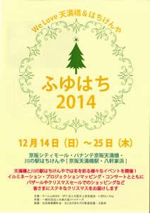 We Love 天満橋&はちけんや「ふゆはち2014」