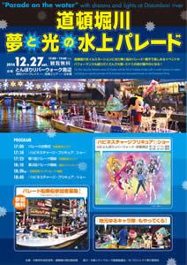 道頓堀川 夢と光の水上パレード2014