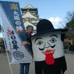大阪城天守閣「迎春イベント」