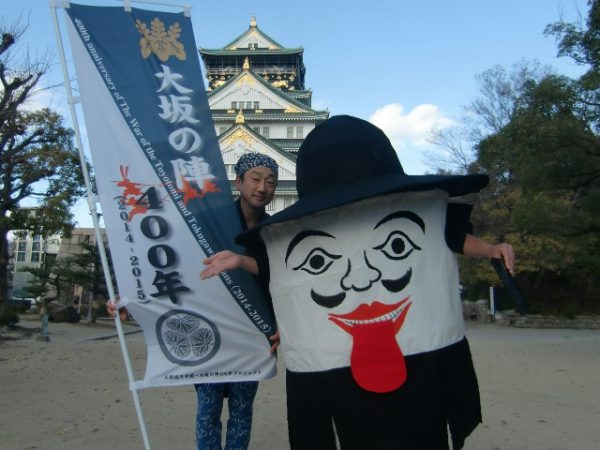 大阪城天守閣・大坂の陣400年プロジェクト「迎春イベント」―ちょろけん、再び登場!―
