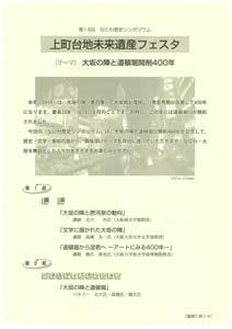 第14回なにわ歴史シンポジウム「上町台地未来遺産フェスタ」