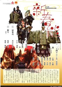 大槻能楽堂自主公演能 新春公演