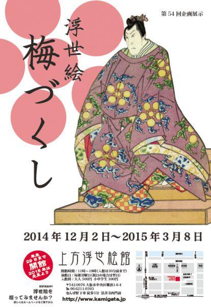 上方浮世絵館 第54回企画展「浮世絵 梅づくし」