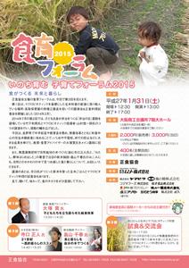 食育フォーラム2015