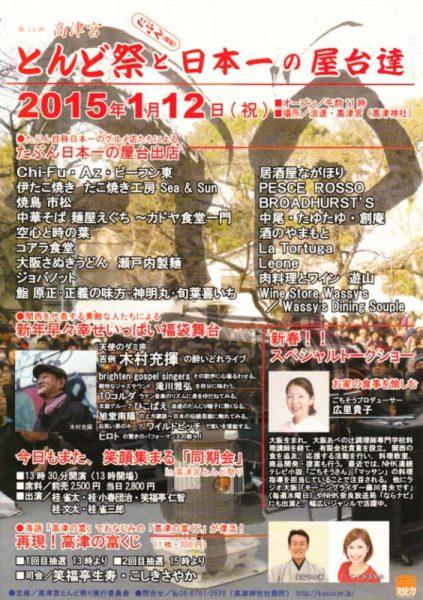 高津宮とんど祭とたぶん(自称)日本一の屋台達 2015