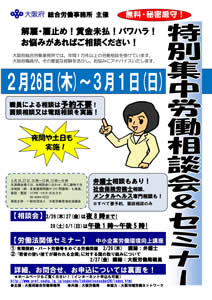 平成26年度特別集中労働相談会&セミナー