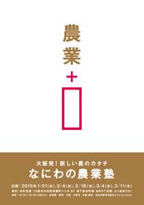 なにわの農業塾~大阪発!新しい農のカタチ~