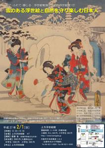 上方浮世絵館 浮世絵勉強会「雪のある浮世絵と自然を守り楽しむ日本人」