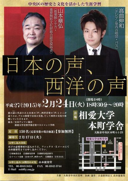 区の歴史と文化を活かした生涯学習事業~日本の声、西洋の声~