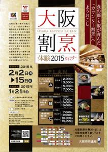 大阪割烹体験 2015 ウィンター