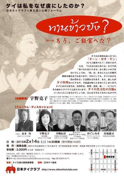 日本タイクラブ第5回公開フォーラム「タイは私をなぜ虜にしたのか?」