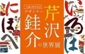 生誕120年記念 芹沢銈介の世界展