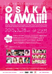OSAKA KAWAii!! 2015