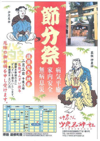 少彦名神社 節分祭