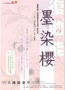 大槻能楽堂自主公演能 研究公演「墨染櫻」