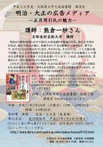 大阪府立中之島図書館 講演会「明治・大正の広告メディア 正月用引札の魅力」