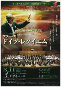 東日本大震災追悼・復興祈念コンサート ブラームス/ドイツ・レクイエム