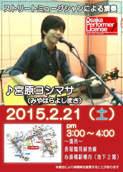 地下鉄心斎橋駅 ストリートミュージシャンによる演奏 (2015/02)