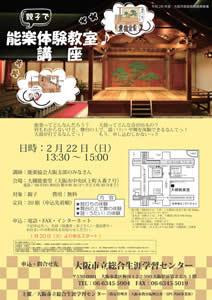 親子で能楽体験教室〜舞台裏体験ツアー〜 大槻能楽堂