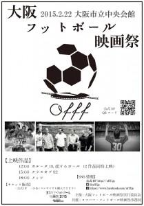 大阪フットボール映画祭2015