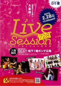 百年祭を盛り上げよう!Live Session 728
