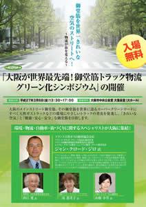 大阪が世界最先端!御堂筋トラック物流グリーン化シンポジウム