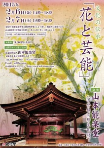 山本能楽堂 文化の伝承「花と芸能」