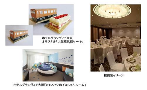 11月22日(日)・いい夫婦の日に「大阪環状線」初の車内結婚式を挙げるカップルを募集