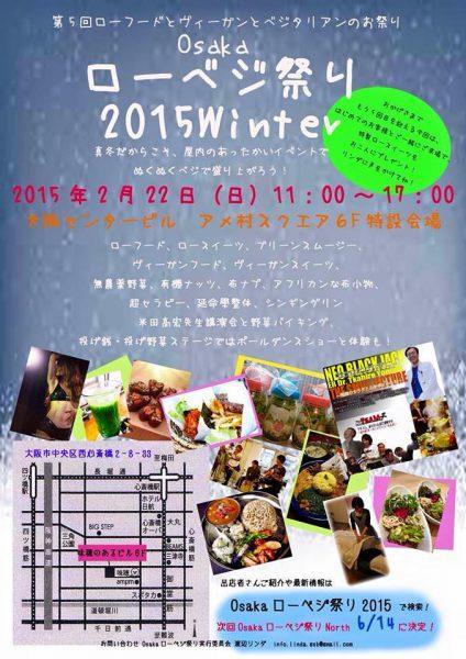 Osakaローベジ祭り2015Winter