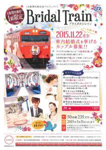 11月22日(いい夫婦の日)に大阪環状線で結婚式を挙げるカップル募集中!