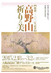 【開創1200年記念】高野山 祈りの美