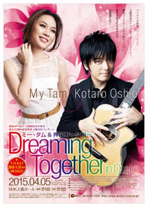 日越友好コンサート ミー・タム&押尾コータロー Dreaming Together in Osaka