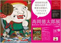 エキウエミュージアム「髙岡徳太郎展」