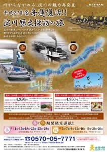 舟運復活!!淀川歴史探訪の旅2015