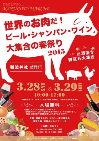 世界のお肉だ!ビール・シャンパン・ワイン大集合の春祭り 2015