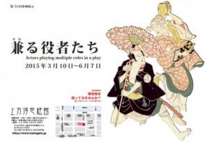 上方浮世絵館 企画展示「兼る役者たち」